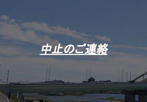 【中止のご案内】第2回 狛江多摩川グリーンマラソン